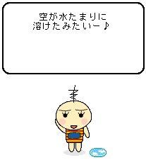 aozoranomizutamari.jpg